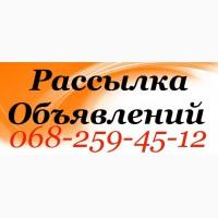 Ручное размещение объявлений, реклама на досках объявлений Киев