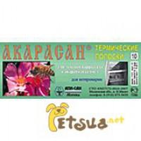 Акарасан (термические) 10полосок-1уп. Апи-Сан( от браулёза) 40 грн