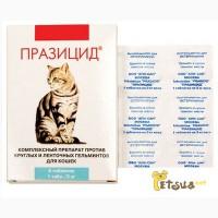 Празицид для кошек 6табл. в уп