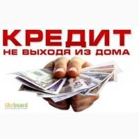 Кредит онлайн на карту в Украине без справок и поручителей