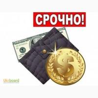 Первый кредит до 10 000 грн под 0.01% на 30 дней