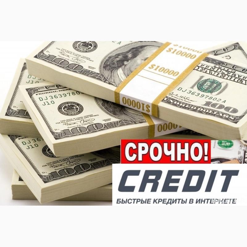 быстрые деньги на карту украинаооо быстро кредит
