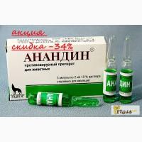 Анандин иньекционный.(Лечение и профилактика всех форм чумы плотоядных)
