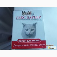 Секс барьер для кошек. Капли