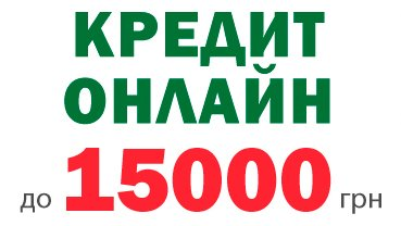 Взять срочный кредит на карту в украине кредит под залог апатиты