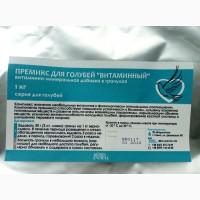 Премикс Витаминный