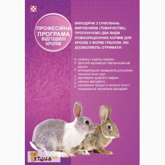 Пуріна Готовий корм для кролів на відгодівлі 42047, Запоріжжя