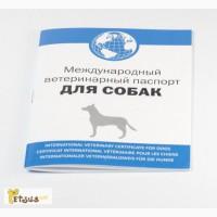 Вет.паспорт для собак