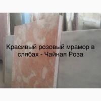 Мрамор соответствующий стандартам в складе в Киеве недорого