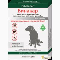 Бинакар - капли от блох.клещей для крупных собак (аналог адвантикса)108грн/упак