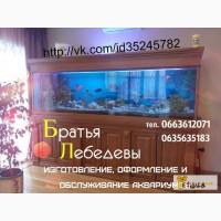 Обслуживание аквариумов (по Харькову и области)