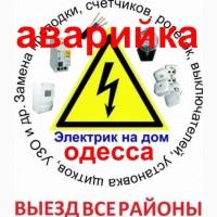 Электрик Одесса Малиновский Район Вызов Электрика Черёмушки