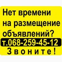 Ручное размещение объявлений на досках Киева