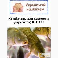 Комбикорм для прудовой рыбы К -111/3