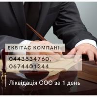 Експрес-ліквідація ТОВ Львів. Швидка ліквідація ТОВ Львів