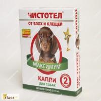 Чистотел максимум капли для собак мелких пород (2 -10кг)39грн