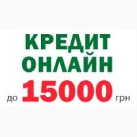 Кредит онлайн в Україні