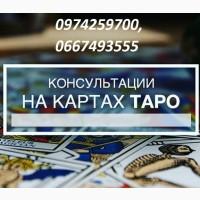 Консультация по картам Таро Киев. Гадалка в Киеве