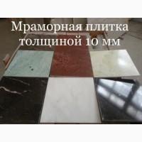 Мрамор требующий меньших затрат в складе Киев. Слэбы и плитка 2600 квадратных метров