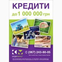 КРЕДИТ ГОТІВКОЮ до 1 000 000 грн