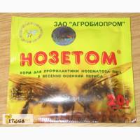 Нозетом (без антибиотика на травах) 20 гр.на 10доз