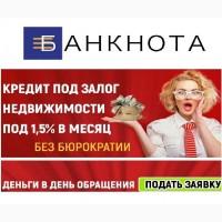 Кредит под залог дома без справки о доходах Киев 18% годовых