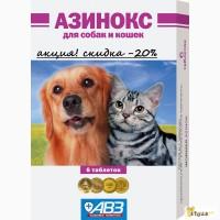 Суперпредложение! Азинокс для собак и котов АВЗ 6 табл.в уп -16грн