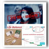 Ваше здоровье без лекарств. Прибор Life Balance - профилактика коронавируса, гриппа, ОРВИ