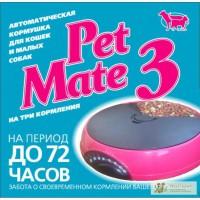 Автокормушка для кошек и собак (Автоматическая кормушка Pet Mate).