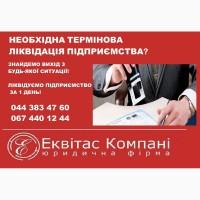 Ликвидация предприятия под ключ в Украине