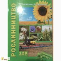 Книги для фахівців з сільського господарства
